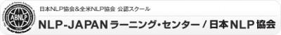 nlpjapan_site_logo