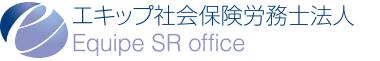 東京都渋谷区の社会保険労務士事務所|エキップ社会保険労務士法人 濱田京子 コラム