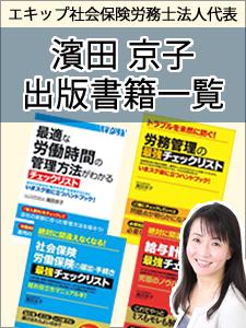 濱田京子書籍