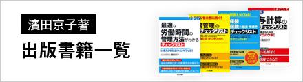 濱田京子著 出版書籍