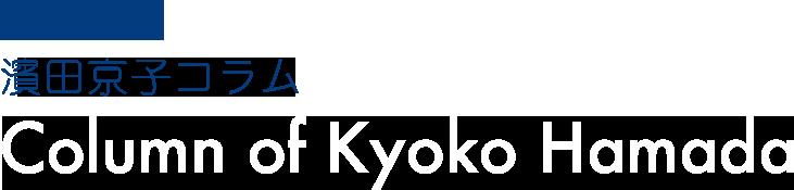濱田京子コラム