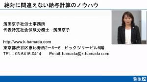 弥生WEBセミナー