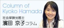 社会保険労務士 濱田京子 コラム