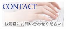 社会保険労務士濱田京子へのお問い合わせ